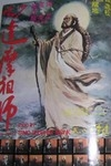 ShaolinMonk+1977-2-t